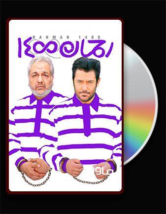 دانلود فیلم رحمان 1400 با کیفیت عالی با لینک مستقیم Rahman 1400