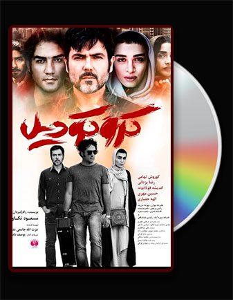 دانلود فیلم سینمایی کروکودیل با کیفیت عالی و لینک مستقیم