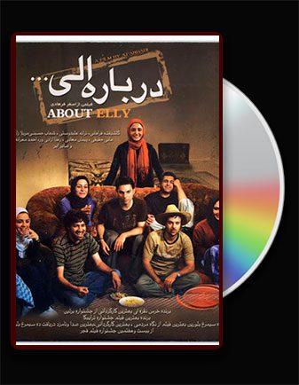 دانلود فیلم درباره الی با کیفیت عالی و لینک مستقیم About Eli اصغر فرهادی