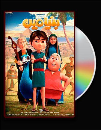 دانلود انیمیشن بنیامین با لینک مستقیم و کیفیت عالی