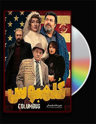 دانلود فیلم کلمبوس با کیفیت عالی و لینک مستقیم – colombus