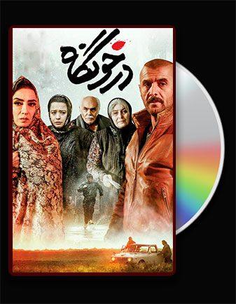 دانلود فیلم سینمایی درخونگاه با لینک مستقیم و کیفیت عالی