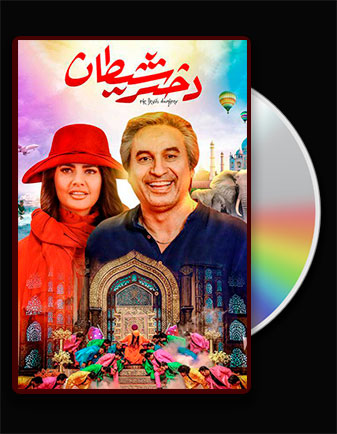 دانلود فیلم سینمایی دختر شیطان با لینک مستقیم و کیفیت عالی dokhtare sheytan