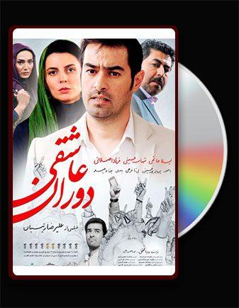 دانلود فیلم سینمایی دوران عاشقی با لینک مستقیم و کیفیت عالی Dorane Asheghi