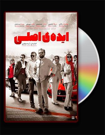 دانلود فیلم سینمایی ایده اصلی با کیفیت عالی و لینک مستقیم Eide asli