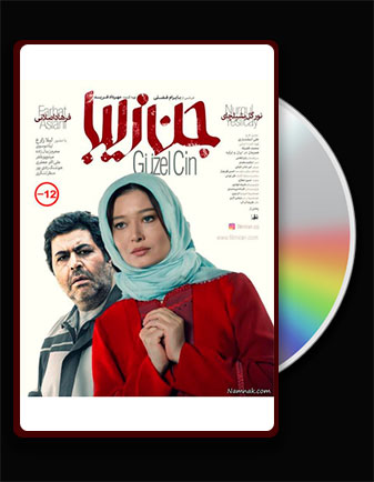 دانلود فیلم سینمایی جن زیبا با کیفیت عالی و لینک مستقیم