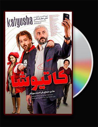 دانلود فیلم کاتیوشا با لینک مستقیم و کیفیت عالی Katiosha