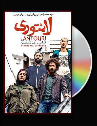 دانلود فیلم لانتوری با لینک مستقیم و کیفیت عالی