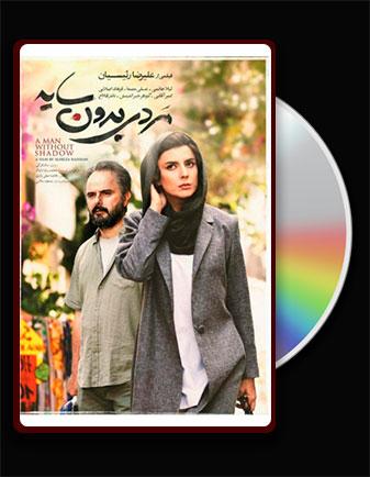دانلود فیلم سینمایی مردی بدون سایه با لینک مستقیم و کیفیت عالی