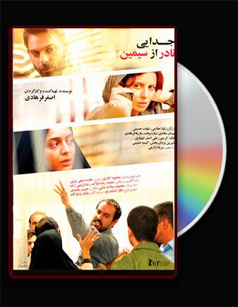 دانلود فیلم جدایی نادر از سیمین با کیفیت عالی و لینک مستقیم A Separation