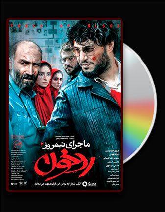 دانلود فیلم سینمایی ماجرای نیمروز 2 رد خون با کیفیت عالی و لینک مستقیم