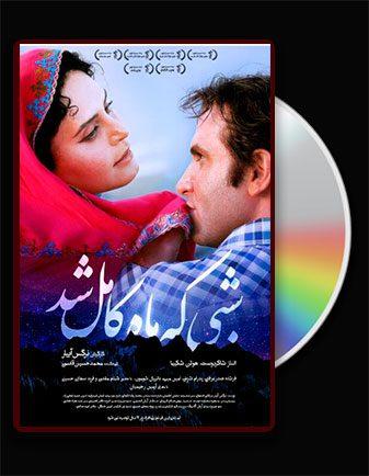دانلود فیلم سینمایی شبی که ماه کامل شد با لینک مستقیم و کیفیت عالی