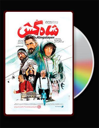دانلود فیلم شاه کش با لینک مستقیم و کیفیت عالی Shah kosh