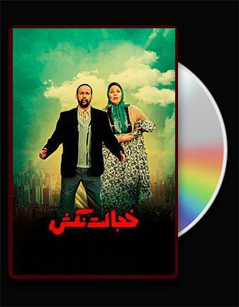 دانلود فیلم خجالت نکش با کیفیت عالی و لینک مستقیم پخش انلاین Khejalat Nakesh
