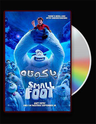 دانلود انیمیشن پا کوچولو و تماشای انلاین با زیرنویس فارسی و دوبله smallfoot 2018