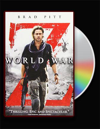 دانلود فیلم جنگ جهانی زد دوبله فارسی World War Z 1 با لینک مستقیم