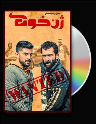 دانلود فیلم ژن خوک با کیفیت عالی و لینک مستقیم Zhen Khok فیلم سینمایی ایرانی