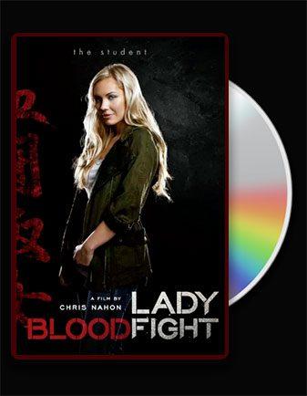 دانلود فیلم Lady Bloodfight 2016 با لینک مستقیم فیلم بانوی جنگ خونین