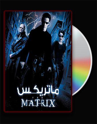 دانلود فیلم ماتریکس 1 دوبله فارسی و لینک مستقیم Matrix 1 کیفیت عالی و معمولی