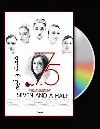 دانلود فیلم سینمایی هفت و نیم با لینک مستقیم رایگان و حجم کم با 3 کیفیت عالی