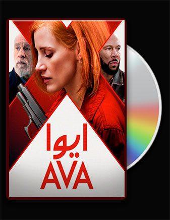 دانلود فیلم AVA 2020 با لینک مستقیم – فیلم اوا با زیرنویس فارسی