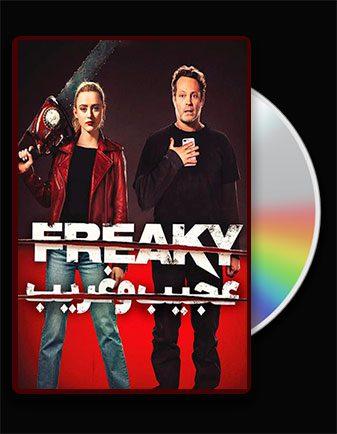 دانلود فیلم عجیب و غریب Freaky 2020 با دوبله فارسی با لینک مستقیم