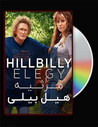 دانلود فیلم مرثیه هیل بیلی Hillbilly Elegy 2020 با زیرنویس فارسی و با لینک مستقیم