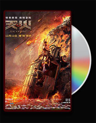 دانلود فیلم اسمان اتش Skyfire 2019 با زیرنویس فارسی چسبیده با لینک مستقیم