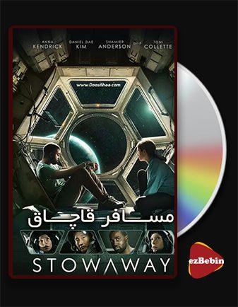دانلود فیلم مسافر قاچاق Stowaway 2021 با زیرنویس فارسی و با لینک مستقیم