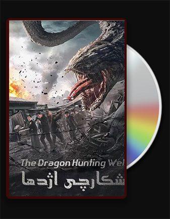 دانلود فیلم شکارچی اژدها The Dragon Hunting Well 2020 با زیرنویس فارسی و با لینک مستقیم