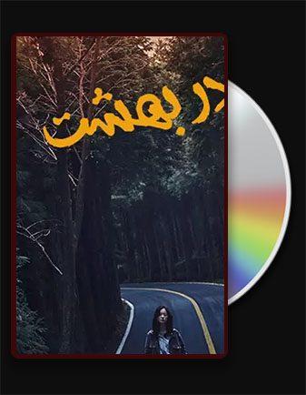 دانلود فیلم شب در بهشت Night in Paradise 2020 با زیرنویس فارسی و با لینک مستقیم