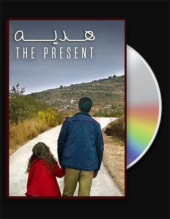دانلود فیلم هدیه The Present 2020 با زیرنویس فارسی و با لینک مستقیم