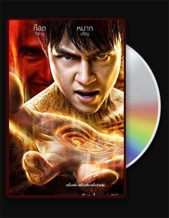 دانلود فیلم غیب گو Necromancer 2020 با زیرنویس فارسی و با لینک مستقیم