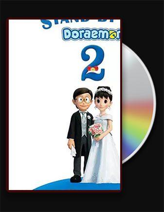 دانلود انیمیشن با من بمان دورامون Stand by Me Doraemon 2 2020 با زیرنویس فارسی و با لینک مستقیم