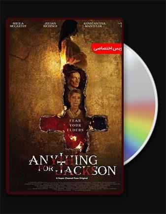 دانلود فیلم هر چیزی برای جکسون Anything for Jackson 2020 با زیرنویس فارسی و با لینک مستقیم