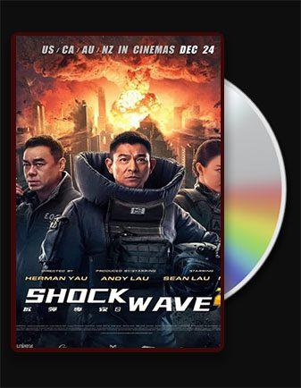 دانلود فیلم موج انفجار 2 Shock Wave 2 2020 با زیرنویس فارسی و با لینک مستقیم