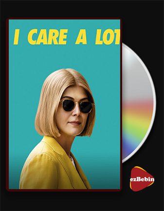 دانلود فیلم من خیلی مراقبم I Care a Lot 2020 با زیرنویس فارسی و با لینک مستقیم