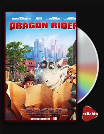 دانلود انیمیشن اژدها سوار Dragon Rider 2020 با دوبله فارسی و با لینک مستقیم