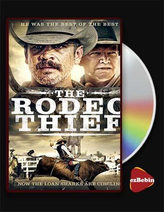 دانلود فیلم دزد رودئو The Rodeo Thief 2020 با زیرنویس فارسی و با لینک مستقیم