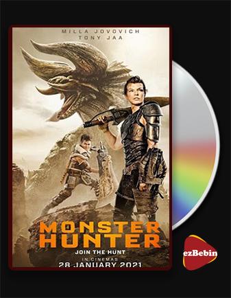 دانلود فیلم شکارچی هیولا Monster Hunter 2020 با زیرنویس فارسی و با لینک مستقیم