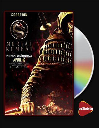 دانلود فیلم مورتال کامبت Mortal Kombat 2021 با زیرنویس فارسی و با لینک مستقیم
