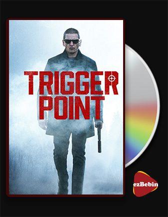 دانلود فیلم تریگر پوینت Trigger Point 2021 با زیرنویس فارسی و با لینک مستقیم