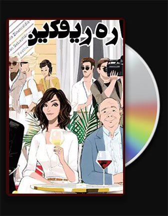 دانلود فیلم جشنواره ریفکین Rifkin's Festival 2020 با زیرنویس فارسی و با لینک مستقیم