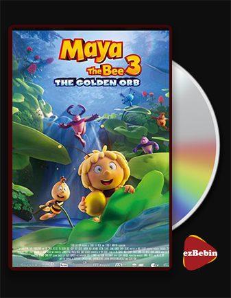 دانلود انیمیشن مایا زنبور عسل گوی طلایی Maya the Bee 3: The Golden Orb 2021 با زیرنویس فارسی و با لینک مستقیم