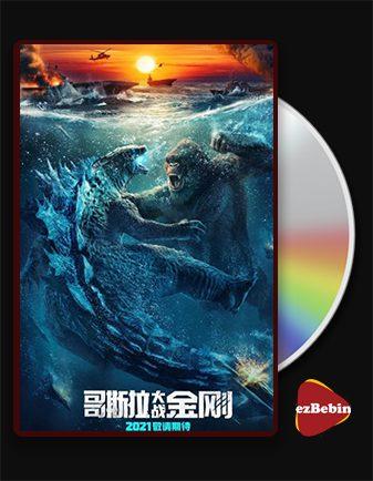 دانلود فیلم گودزیلا در مقابل کونگ Godzilla vs Kong 2021 با دوبله فارسی و با لینک مستقیم