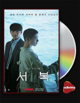 دانلود فیلم سوبوک Seobok 2021 با زیرنویس فارسی و با لینک مستقیم