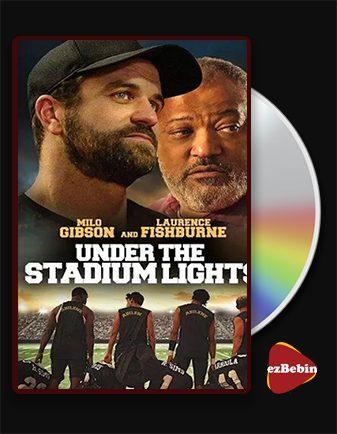 دانلود فیلم زیر چراغ های استادیوم Under the Stadium Lights 2021 با زیرنویس فارسی و با لینک مستقیم