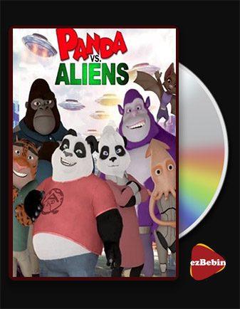 دانلود انیمیشن پاندا در برابر بیگانگان Panda vs Aliens 2021 با زیرنویس فارسی و با لینک مستقیم