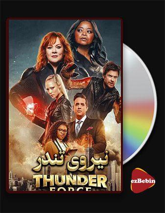دانلود فیلم نیروی تندر Thunder Force 2021 با زیرنویس فارسی و با لینک مستقیم