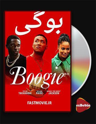 دانلود فیلم بوگی Boogie 2021 با زیرنویس فارسی و با لینک مستقیم